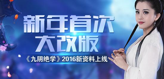 九阴绝学2016新资料上线