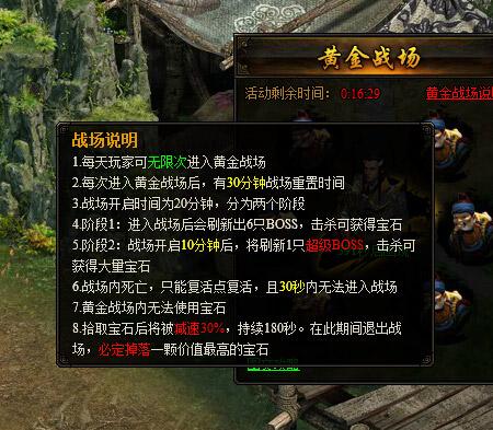 九阴绝学黄金战场规则