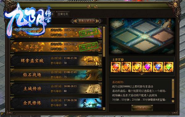 九阴绝学钻石战场